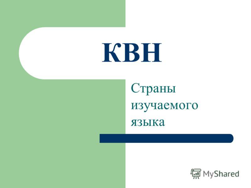 КВН Страны изучаемого языка