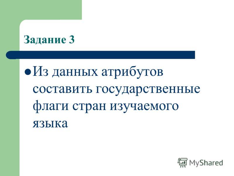 Задание 3 Из данных атрибутов составить государственные флаги стран изучаемого языка