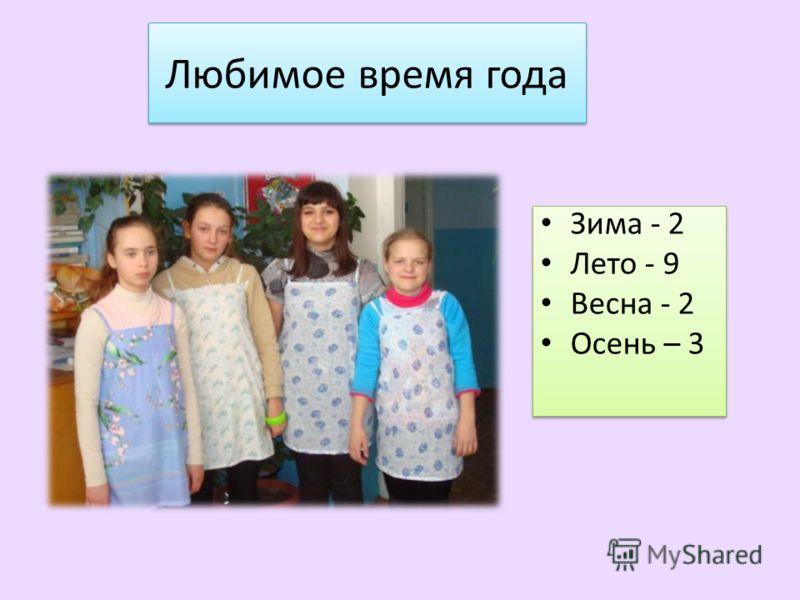 Любимое время года Зима - 2 Лето - 9 Весна - 2 Осень – 3 Зима - 2 Лето - 9 Весна - 2 Осень – 3