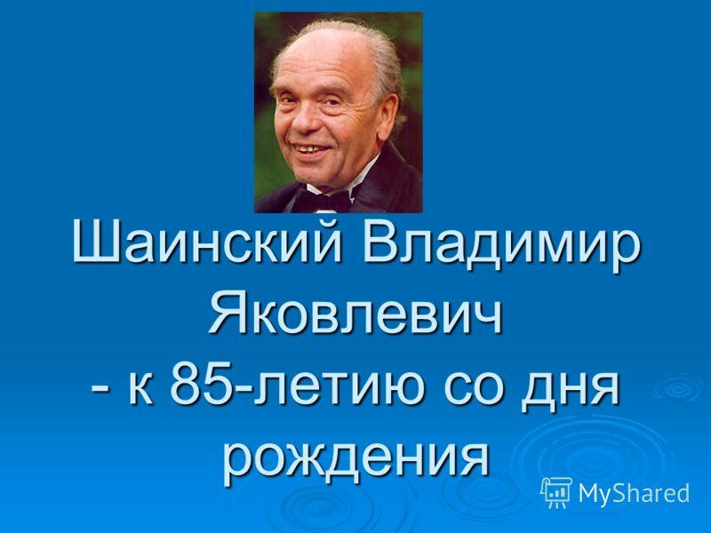Шаинский владимир яковлевич к 85