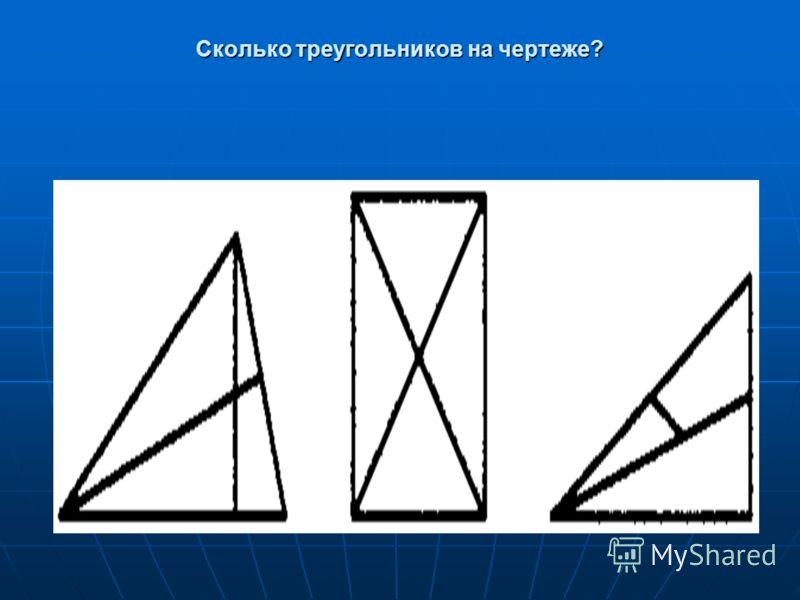 VI конкурс - «В стране Геометрии» Сколько треугольников на чертеже? Сколько треугольников на чертеже?
