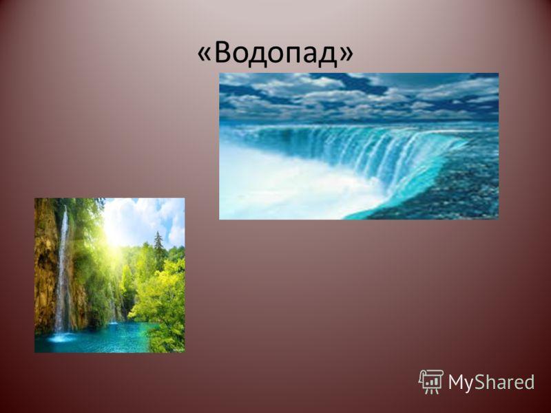 «Водопад»