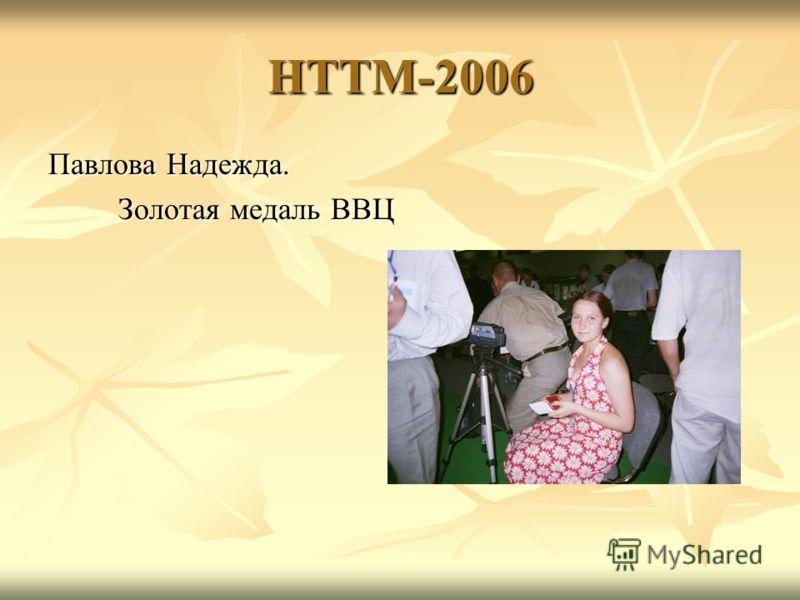 НТТМ-2006 Павлова Надежда. Золотая медаль ВВЦ Золотая медаль ВВЦ