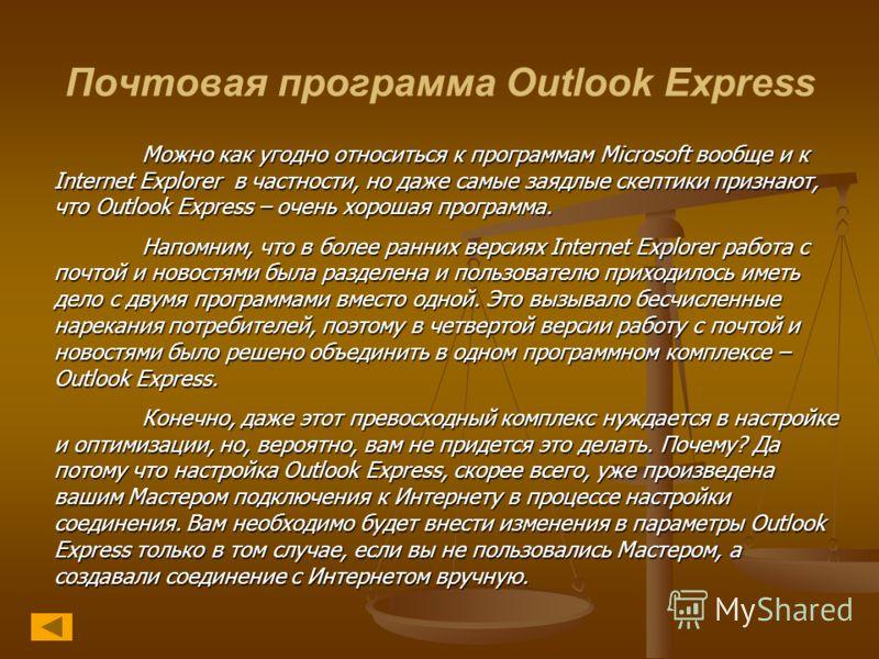 Почтовая программа Outlook Express Можно как угодно относиться к программам Microsoft вообще и к Internet Explorer в частности, но даже самые заядлые скептики признают, что Outlook Express – очень хорошая программа. Напомним, что в более ранних верси