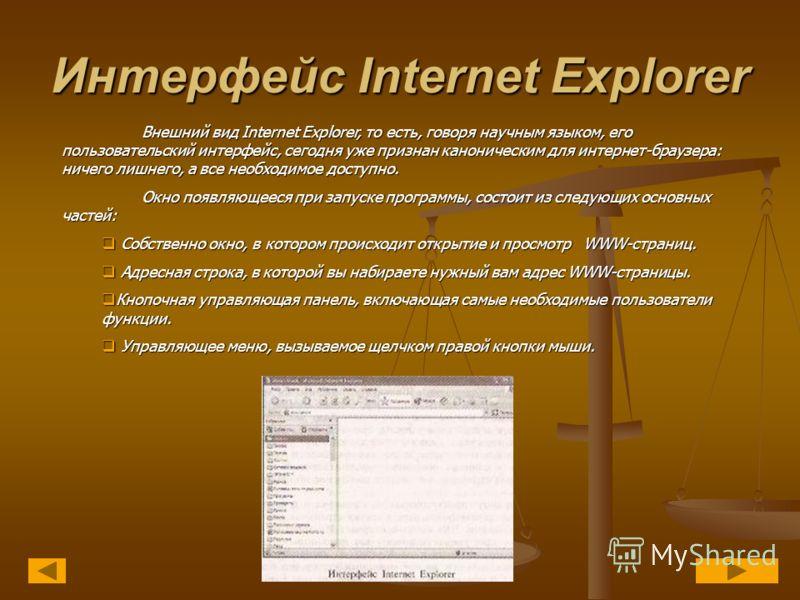 Интерфейс Internet Explorer Внешний вид Internet Explorer, то есть, говоря научным языком, его пользовательский интерфейс, сегодня уже признан каноническим для интернет-браузера: ничего лишнего, а все необходимое доступно. Окно появляющееся при запус