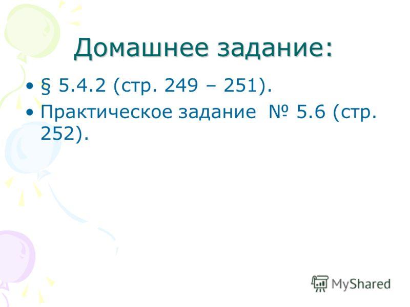 Домашнее задание: § 5.4.2 (стр. 249 – 251). Практическое задание 5.6 (стр. 252).