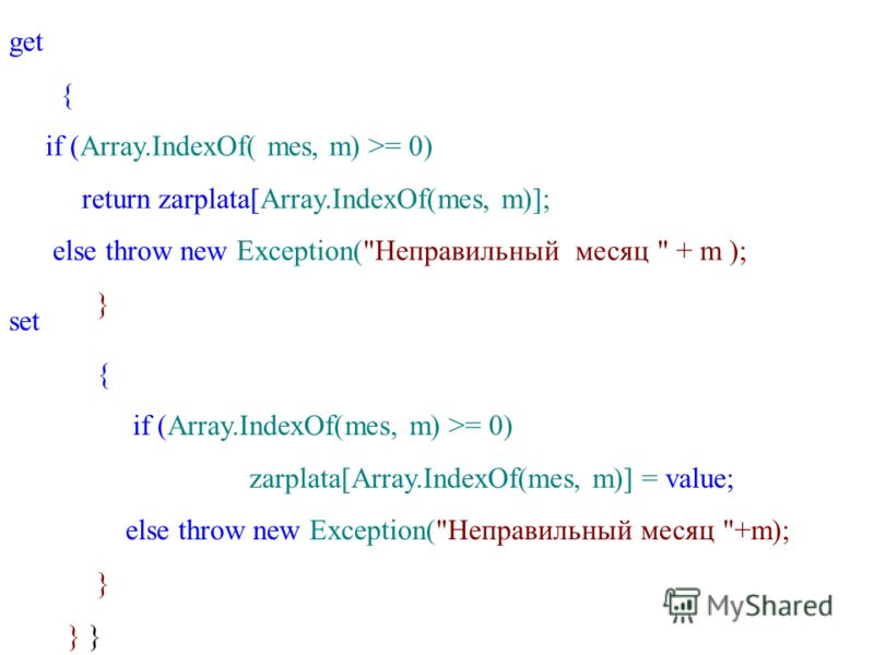 get { if (Array.IndexOf( mes, m) >= 0) return zarplata[Array.IndexOf(mes, m)]; else throw new Exception(