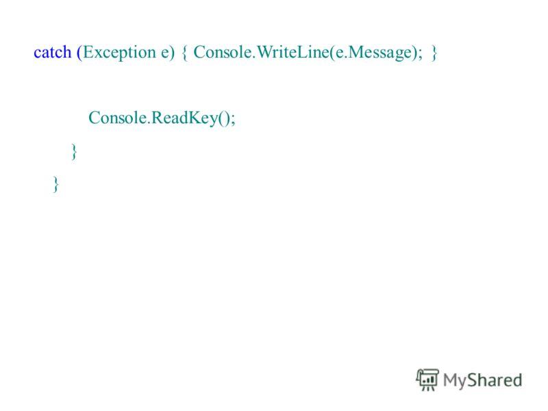 catch (Exception e) { Console.WriteLine(e.Message); } Console.ReadKey(); }