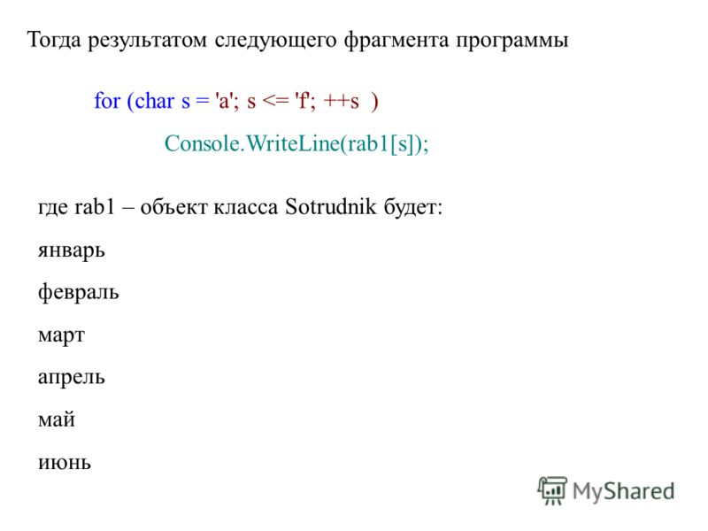 Тогда результатом следующего фрагмента программы for (char s = 'a'; s