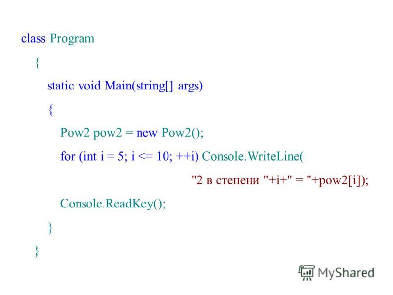 class Program { static void Main(string[] args) { Pow2 pow2 = new Pow2(); for (int i = 5; i