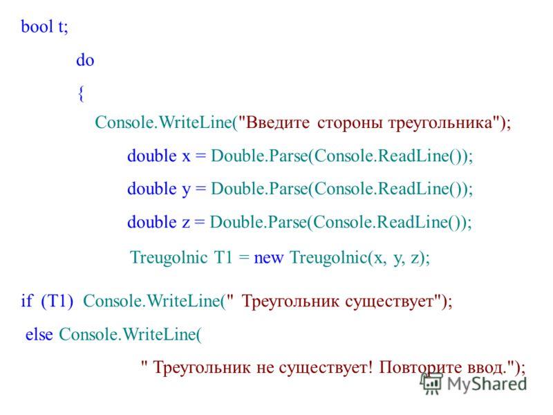 bool t; do { Console.WriteLine(