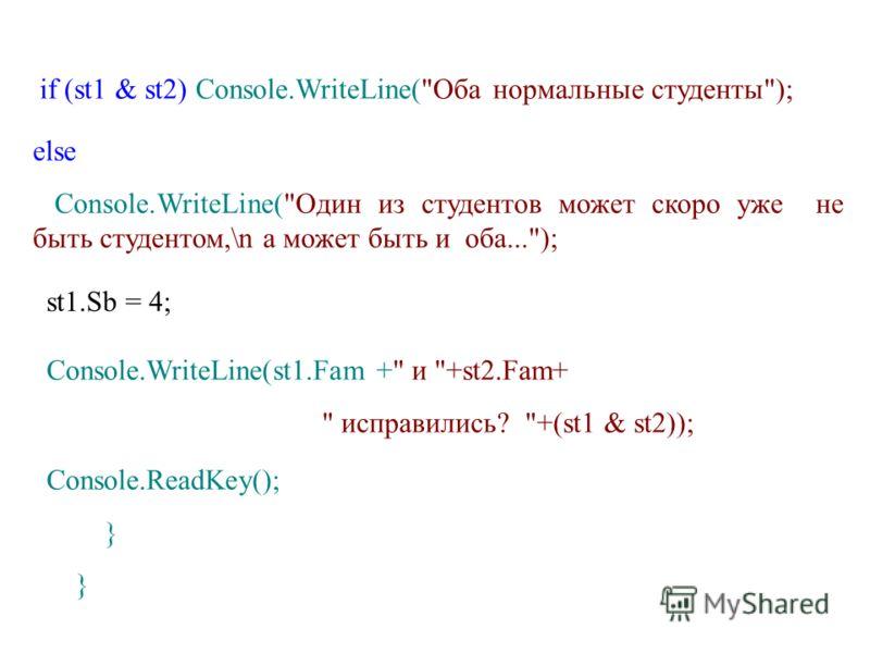 if (st1 & st2) Console.WriteLine(