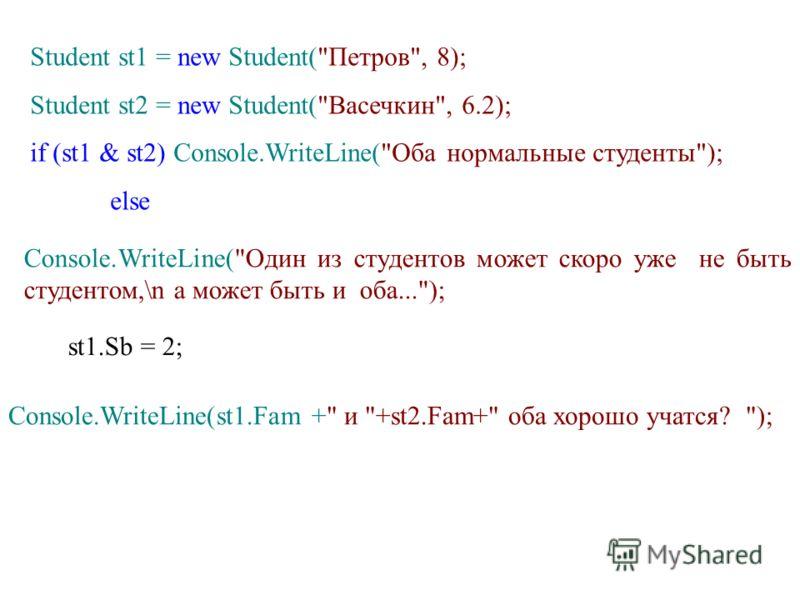 Student st1 = new Student(