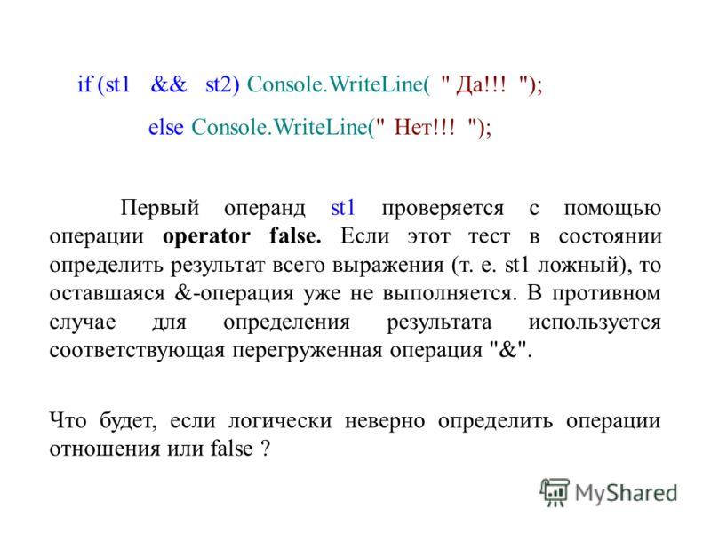 if (st1 && st2) Console.WriteLine(