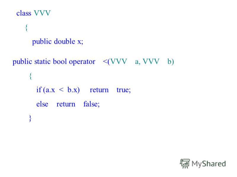 class VVV { public double x; public static bool operator