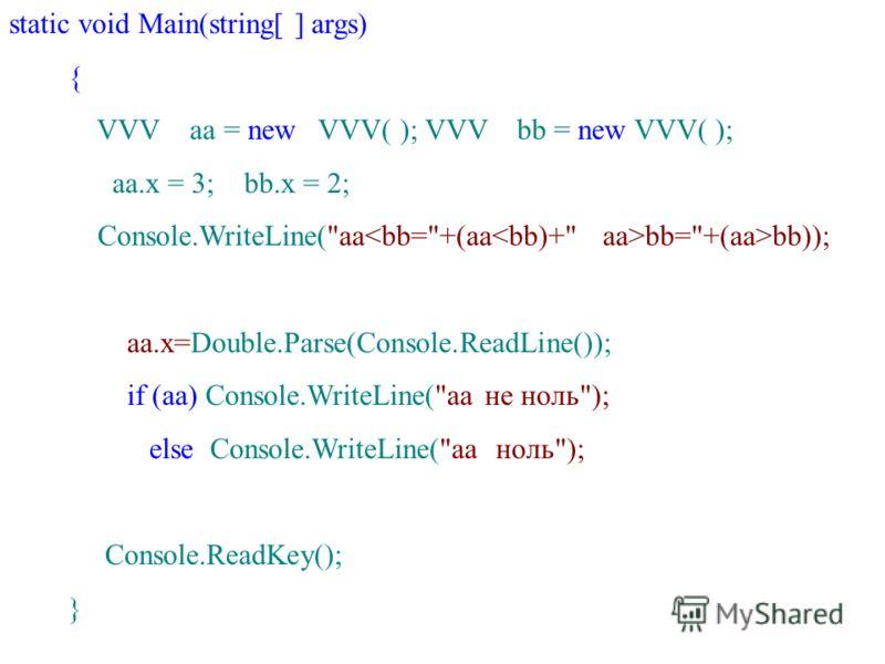 static void Main(string[ ] args) { VVV aa = new VVV( ); VVV bb = new VVV( ); aa.x = 3; bb.x = 2; Console.WriteLine(