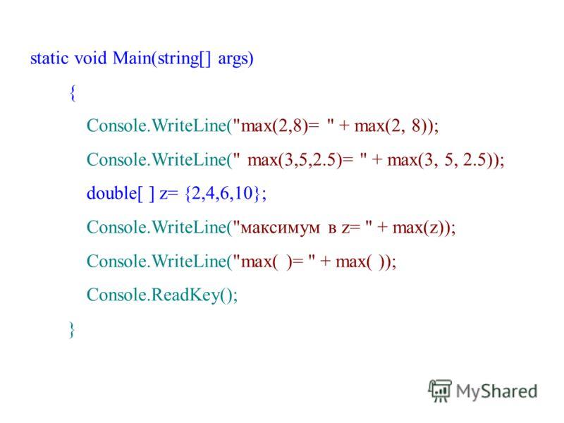 static void Main(string[] args) { Console.WriteLine(