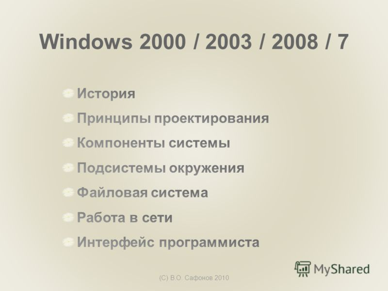 Windows 2000 / 2003 / 2008 / 7 (С) В.О. Сафонов 2010