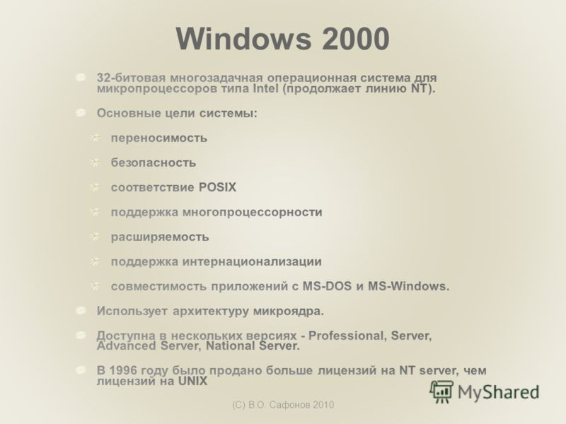 Windows 2000 (С) В.О. Сафонов 2010