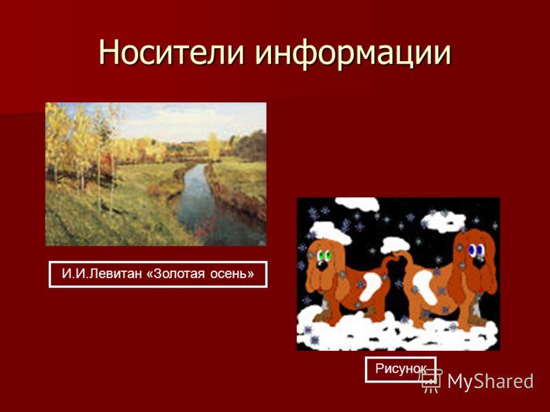 Носители информации И.И.Левитан «Золотая осень» Рисунок