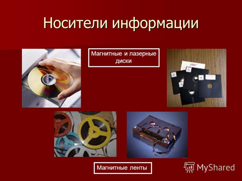 Носители информации Магнитные ленты Магнитные и лазерные диски