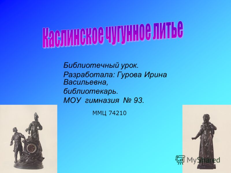 Библиотечный урок. Разработала: Гурова Ирина Васильевна, библиотекарь. МОУ гимназия 93. ММЦ 74210