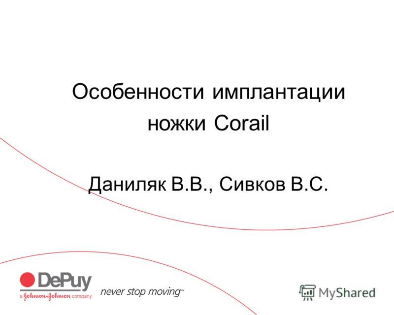 Особенности имплантации ножки Corail Даниляк В.В., Сивков В.С.