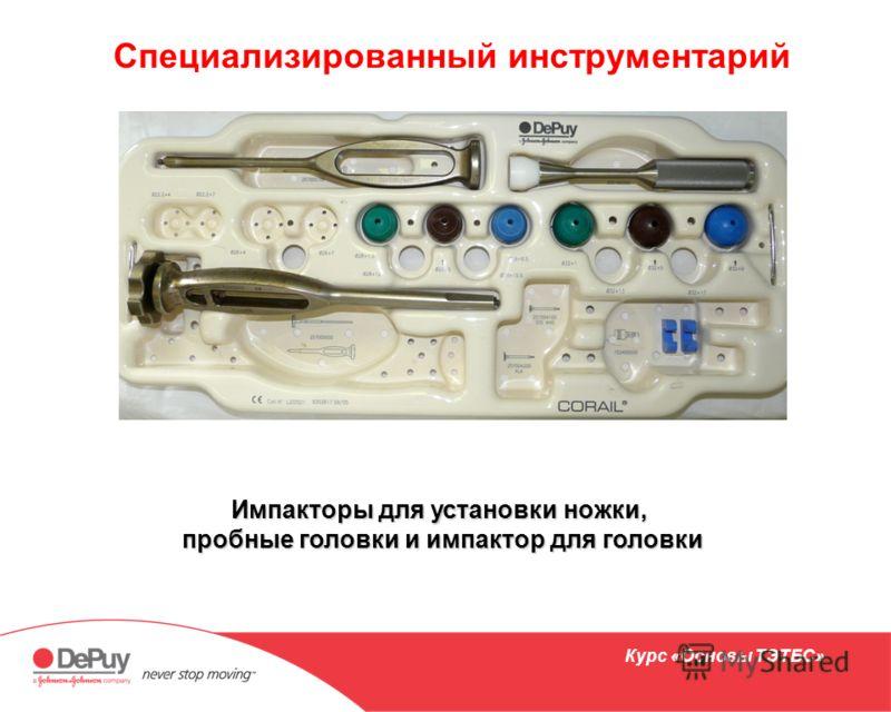 Специализированный инструментарий Импакторы для установки ножки, пробные головки и импактор для головки