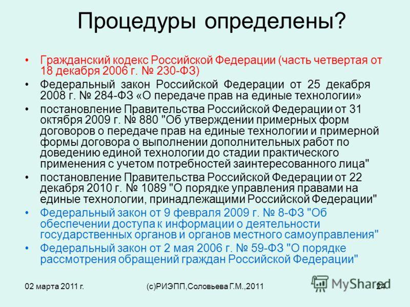 02 марта 2011 г.(c)РИЭПП,Соловьева Г.М.,201124 Процедуры определены? Гражданский кодекс Российской Федерации (часть четвертая от 18 декабря 2006 г. 230-ФЗ) Федеральный закон Российской Федерации от 25 декабря 2008 г. 284-ФЗ «О передаче прав на единые