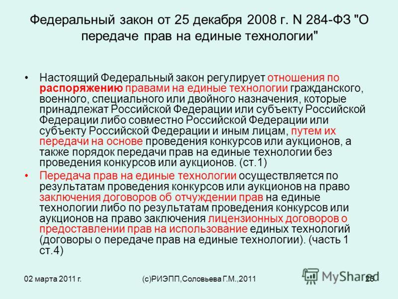 02 марта 2011 г.(c)РИЭПП,Соловьева Г.М.,201126 Федеральный закон от 25 декабря 2008 г. N 284-ФЗ
