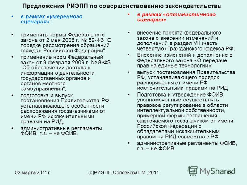 02 марта 2011 г.(c)РИЭПП,Соловьева Г.М.,201148 Предложения РИЭПП по совершенствованию законодательства в рамках «умеренного сценария» : применять нормы Федерального закона от 2 мая 2006 г. 59-ФЗ