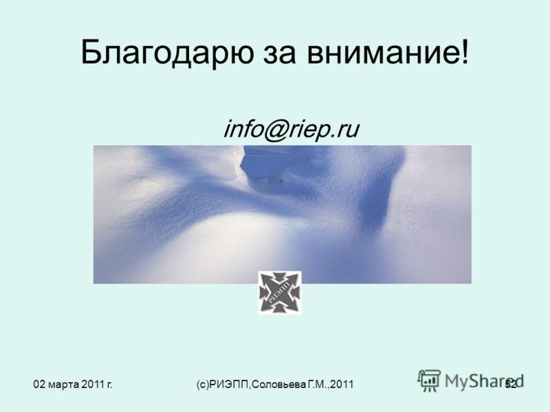 02 марта 2011 г.(c)РИЭПП,Соловьева Г.М.,201152 Благодарю за внимание! info@riep.ru