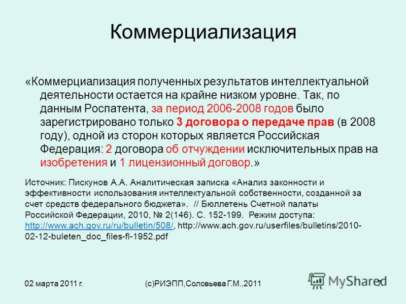 02 марта 2011 г.(c)РИЭПП,Соловьева Г.М.,20117 Коммерциализация «Коммерциализация полученных результатов интеллектуальной деятельности остается на крайне низком уровне. Так, по данным Роспатента, за период 2006-2008 годов было зарегистрировано только