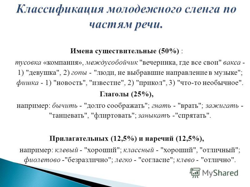 Имена существительные (50%) : тусовка «компания», междусобойчик