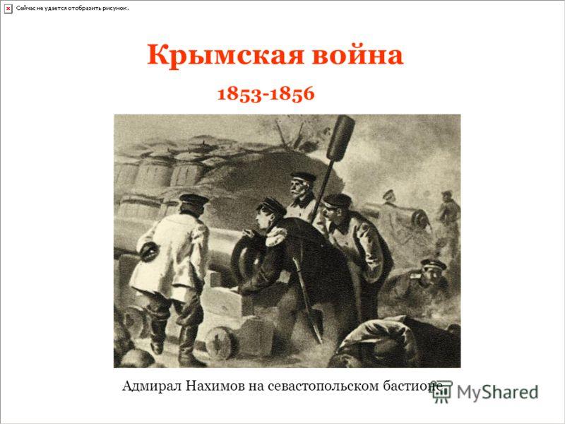 Крымская война Адмирал Нахимов на севастопольском бастионе 1853-1856