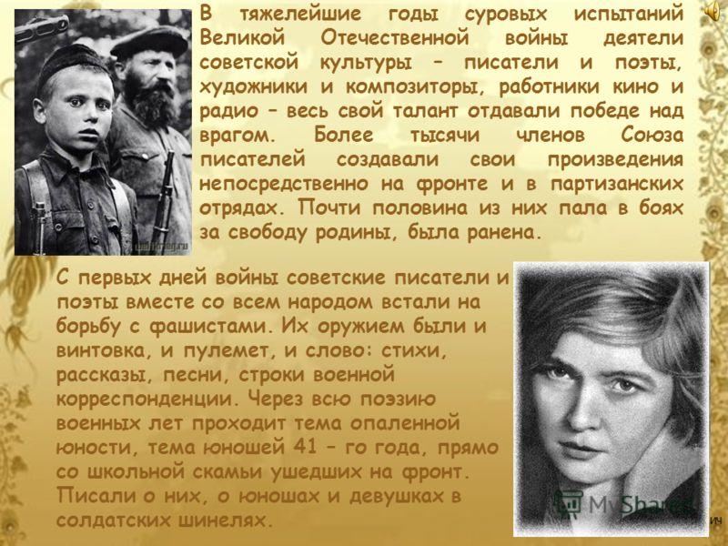 В тяжелейшие годы суровых испытаний Великой Отечественной войны деятели советской культуры – писатели и поэты, художники и композиторы, работники кино и радио – весь свой талант отдавали победе над врагом. Более тысячи членов Союза писателей создавал