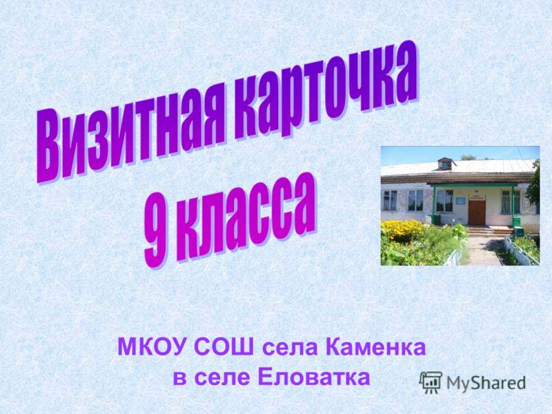 МКОУ СОШ села Каменка в селе Еловатка