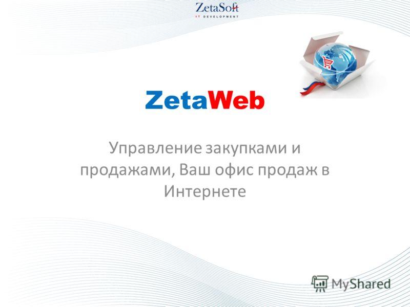 ZetaWeb Управление закупками и продажами, Ваш офис продаж в Интернете