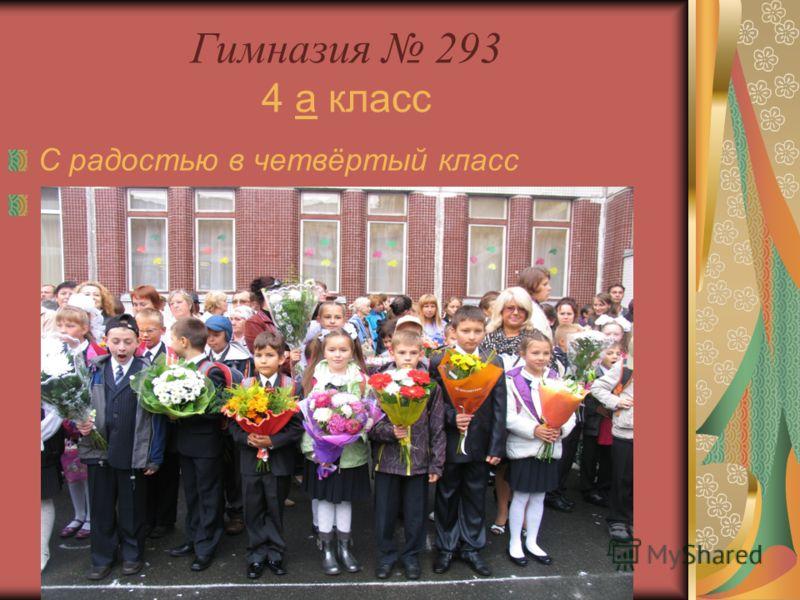 Гимназия 293 4 а класс С радостью в четвёртый класс Торжественная линейка