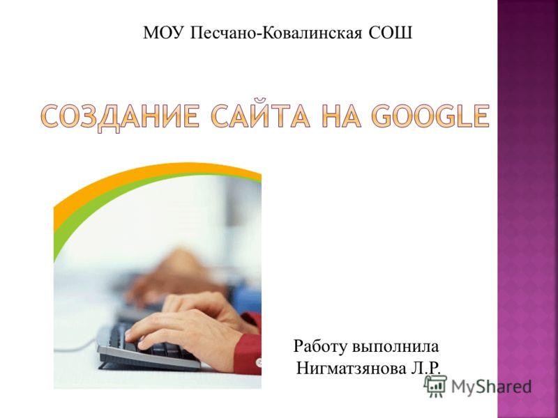 МОУ Песчано-Ковалинская СОШ Работу выполнила Нигматзянова Л.Р.