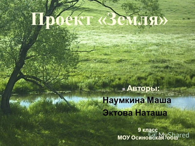 Проект «Земля» Авторы: Наумкина Маша Эктова Наташа 9 класс МОУ Осиновская оош