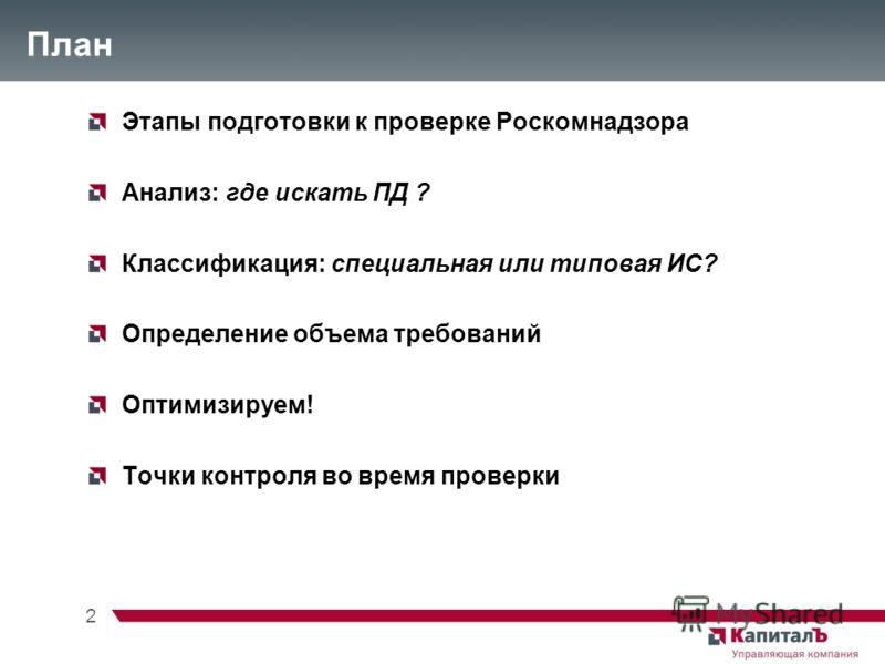 2 План Этапы подготовки к проверке Роскомнадзора Анализ: где искать ПД ? Классификация: специальная или типовая ИС? Определение объема требований Оптимизируем! Точки контроля во время проверки