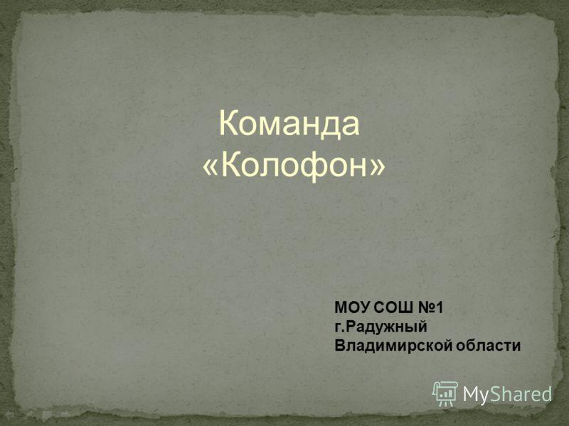 Команда «Колофон» МОУ СОШ 1 г.Радужный Владимирской области