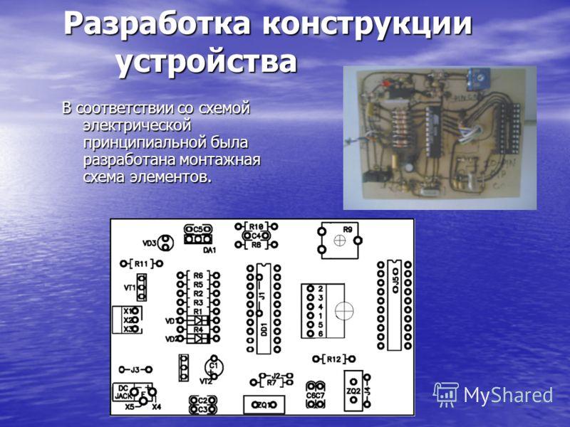 Разработка конструкции устройства В соответствии со схемой электрической принципиальной была разработана монтажная схема элементов.