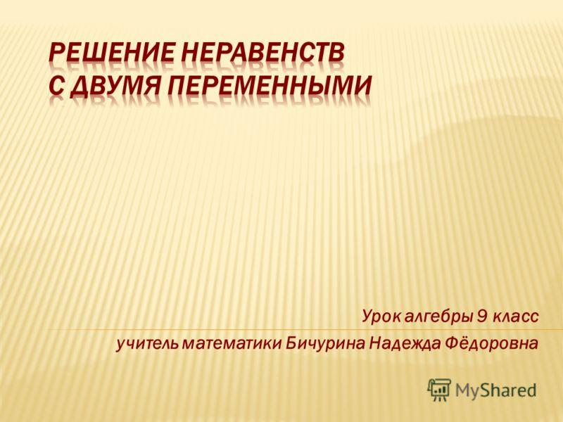 Урок алгебры 9 класс учитель математики Бичурина Надежда Фёдоровна