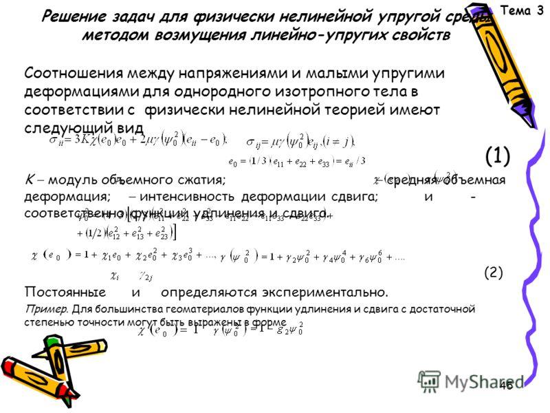 45 Решение задач для физически нелинейной упругой среды методом возмущения линейно-упругих свойств Соотношения между напряжениями и малыми упругими деформациями для однородного изотропного тела в соответствии с физически нелинейной теорией имеют след