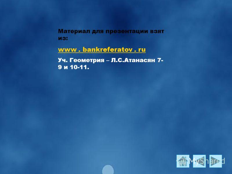 Материал для презентации взят из: www. bankreferatov. ru Уч. Геометрия – Л.С.Атанасян 7- 9 и 10-11.