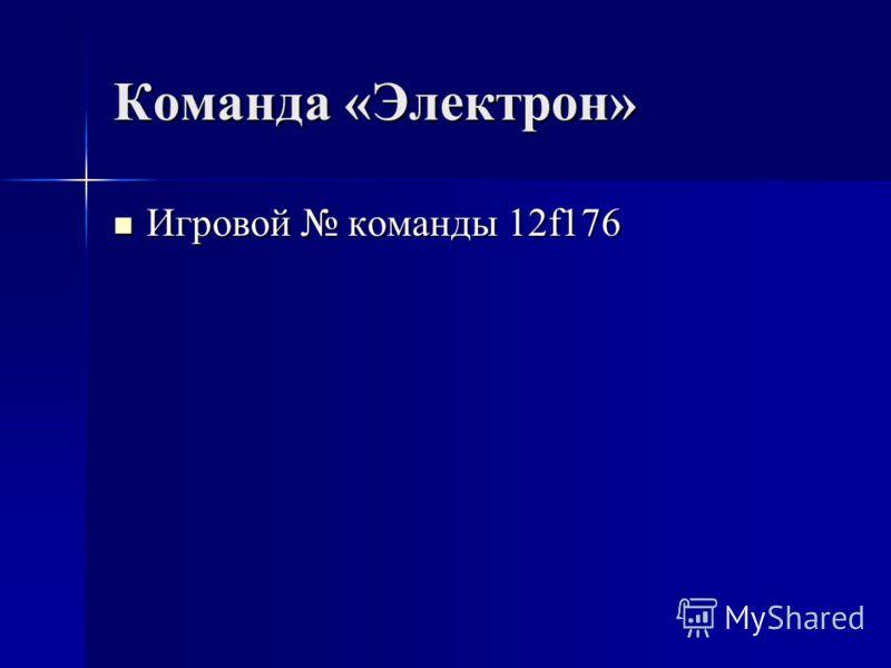Команда «Электрон» Игровой команды 12f176 Игровой команды 12f176