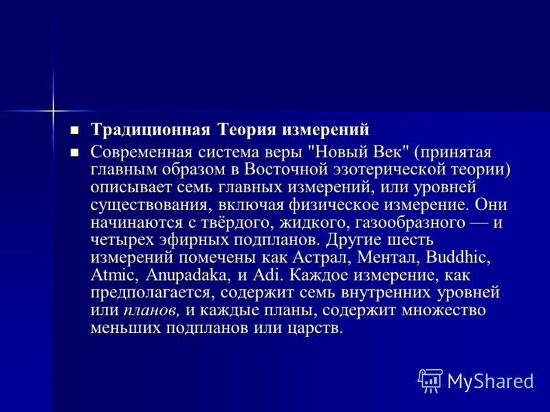 Традиционная Теория измерений Традиционная Теория измерений Современная система веры