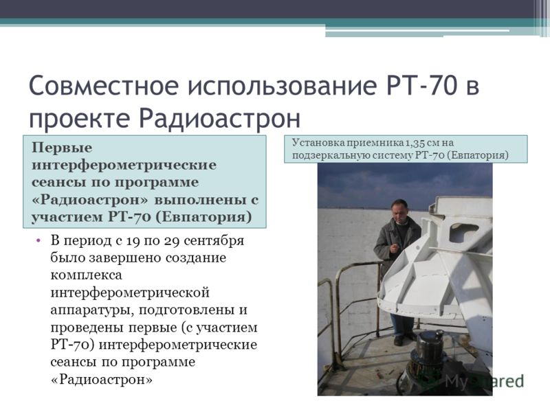 Совместное использование РТ-70 в проекте Радиоастрон Первые интерферометрические сеансы по программе «Радиоастрон» выполнены с участием РТ-70 (Евпатория) Установка приемника 1,35 см на подзеркальную систему РТ-70 (Евпатория) В период с 19 по 29 сентя